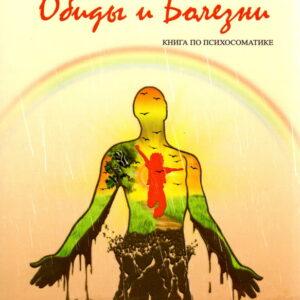 """Книга Светланы Липинской """"Обиды и болезни""""   передняя сторона обложки"""