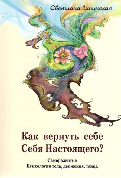 """Книга Светланы Липинской """"Как вернуть себе Себя Настоящего?""""   титульная сторона обложки"""