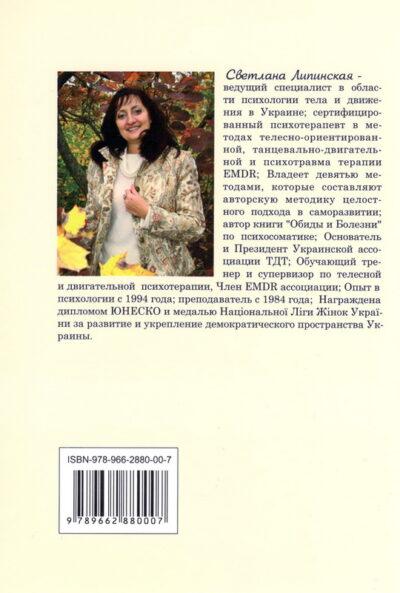 """Книга Светланы Липинской """"Как вернуть себе Себя Настоящего?""""   задняя сторона обложки"""