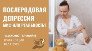 Послеродовая депрессия — миф или реальность?