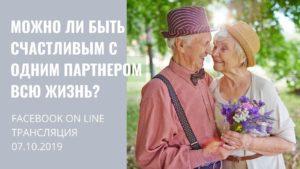 Можно ли быть счастливым с одним партнером всю жизнь?