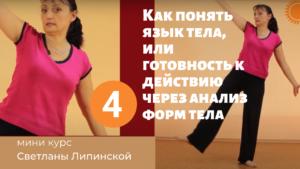 Как понять «язык тела», или готовность к действию через анализ форм тела