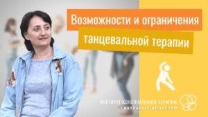 Возможности и ограничения танцевально-двигательной терапии (ТДТ)